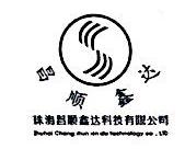 珠海昌顺鑫达科技有限公司 最新采购和商业信息