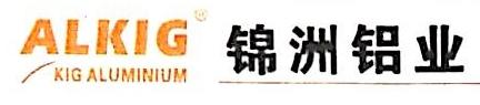 东莞市锦洲铝业有限公司 最新采购和商业信息