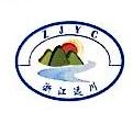 浙江远川商贸有限公司 最新采购和商业信息