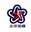 北京星蝶装备工程技术有限公司 最新采购和商业信息