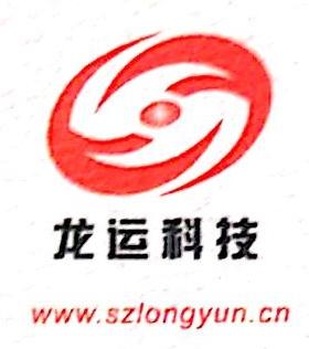 深圳市龙运科技有限公司