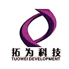 南京拓为电力科技发展有限公司 最新采购和商业信息