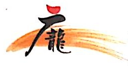 沈阳市广龙纸业有限公司 最新采购和商业信息