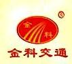 南昌金科交通科技股份有限公司安徽分公司 最新采购和商业信息