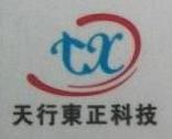 深圳市天行东正科技有限公司