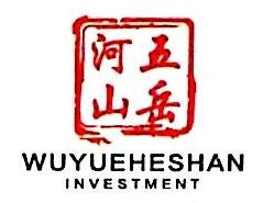 河南五岳河山投资有限公司 最新采购和商业信息