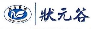 广东南物国际商贸城有限公司 最新采购和商业信息