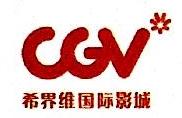 芜湖希界维影城有限公司 最新采购和商业信息