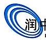 武汉润中通信电子系统工程有限公司