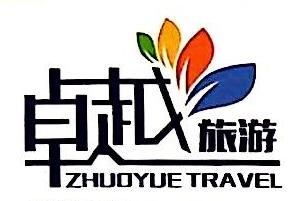 中山卓越国际旅行社有限公司