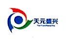 天津天元盛兴节能环保科技发展有限公司