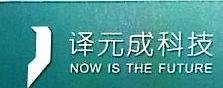 深圳市译元成科技有限公司