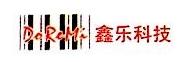 深圳市鑫乐科技有限公司 最新采购和商业信息