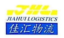 惠州市佳汇物流有限公司 最新采购和商业信息