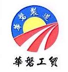 厦门华磐工贸有限公司 最新采购和商业信息