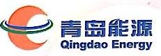 青岛能源热电有限公司 最新采购和商业信息