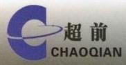 郑州超前商贸有限公司 最新采购和商业信息