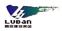 广州市鲁班建筑结构设计事务所有限公司