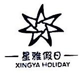 深圳市星雅假日电子商旅有限公司 最新采购和商业信息