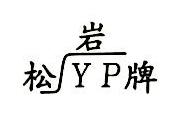 杭州松岩防水工程有限公司 最新采购和商业信息