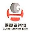 无锡固豪不锈钢有限公司 最新采购和商业信息