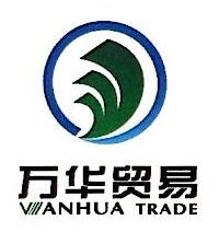 广东万华贸易股份有限公司 最新采购和商业信息