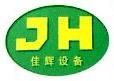 高安佳辉环保设备科技有限公司 最新采购和商业信息