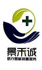 江苏景禾诚医疗器械销售服务有限公司 最新采购和商业信息