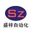 上海盛梓自动化系统有限公司