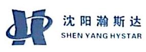 沈阳瀚斯达汽车销售服务有限公司 最新采购和商业信息