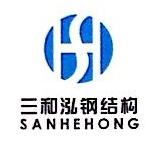 厦门三和泓钢结构工程有限公司 最新采购和商业信息
