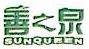 深圳市善之泉商贸有限公司 最新采购和商业信息