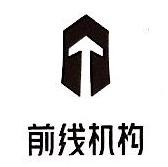 福建前线共和文化传播有限公司 最新采购和商业信息