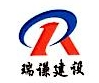 湖南瑞谦建设工程有限公司 最新采购和商业信息