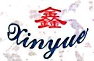 徐州市鑫岳工贸有限公司
