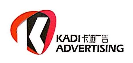 唐山卡迪广告有限公司 最新采购和商业信息