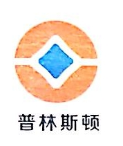 深圳市普林斯顿人力资源咨询有限公司