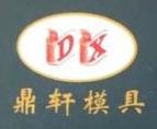 深圳市鼎轩压铸模具有限公司 最新采购和商业信息