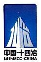 十四冶建设集团云南第六建筑工程有限公司