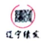 辽宁续发机床有限公司 最新采购和商业信息