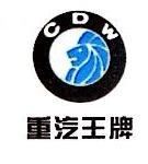 咸宁市宇驰商贸有限公司 最新采购和商业信息