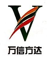万信方达科技发展(北京)有限责任公司