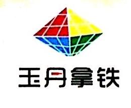 广西玉丹拿铁贸易有限公司 最新采购和商业信息