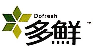 多鲜食品(昆山)有限公司