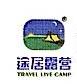 芜湖途居汽车露营地管理有限公司