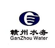 赣州水务集团有限责任公司