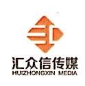 汇众信传媒(深圳)有限公司 最新采购和商业信息