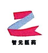 郑州智元医药科技有限公司 最新采购和商业信息