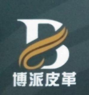 义乌博派皮革有限公司 最新采购和商业信息