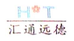 济南汇通远德科技有限公司